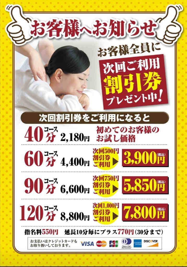 大田区に、雑色店・糀谷店・大鳥居店・大森町店・平和島駅前店と6店舗を展開。 安い!上手い!と評判のマッサージ店です